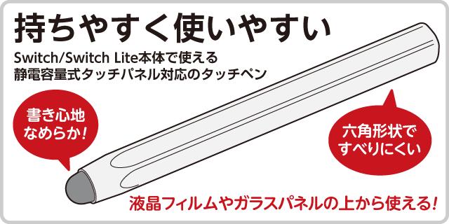 持ちやすく使いやすい Switch/Switch Lite本体で使える静電容量式タッチパネル対応のタッチペン