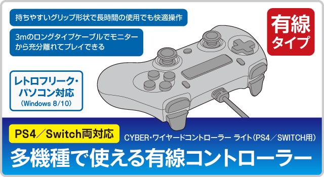 多機種で使える有線コントローラー PS4/Switch両対応 レトロフリーク・ パソコン対応
