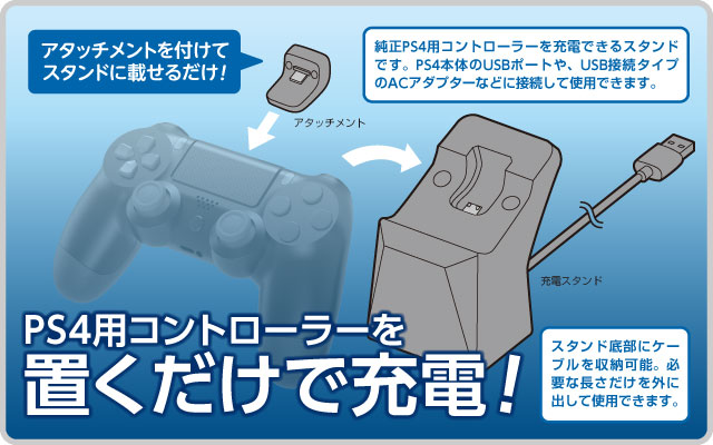 PS4用コントローラーを置くだけで充電! アタッチメントを付けてスタンドに載せるだけ!