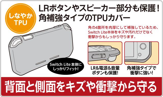 LRボタンやスピーカー部分も保護!  角補強タイプのTPUカバー 背面と側面をキズや衝撃から守る