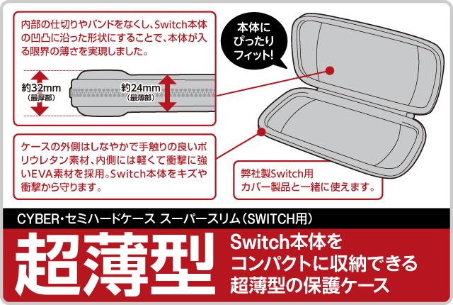 Switch本体をコンパクトに収納できる超薄型の保護ケース CYBER・セミハードケース スーパースリム(SWITCH用)
