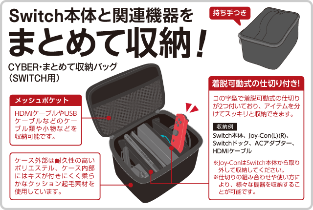 Switch本体と関連機器をまとめて収納! CYBER・まとめて収納バッグ(SWITCH用)