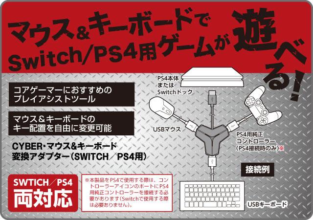 マウス&キーボードでSwitch/PS4用ゲームが遊べる! CYBER・マウス&キーボード変換アダプター(SWITCH/PS4用)