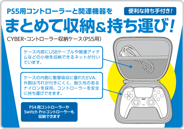 PS5用コントローラーと関連機器をまとめて収納&持ち運び! CYBER・コントローラー収納ケース(PS5用)