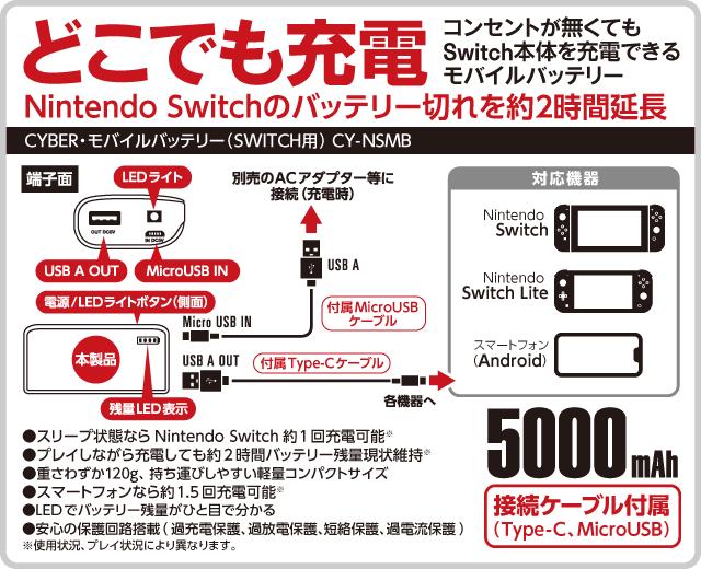 どこでも充電 Nintendo Switchのバッテリー切れを約2時間延長 CYBER・モバイルバッテリー(SWITCH用)