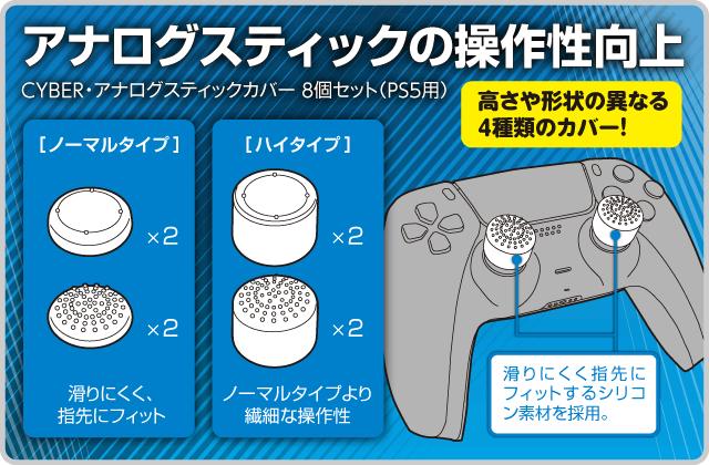 アナログスティックの操作性向上 CYBER・アナログスティックカバー 8個セット(PS5用)