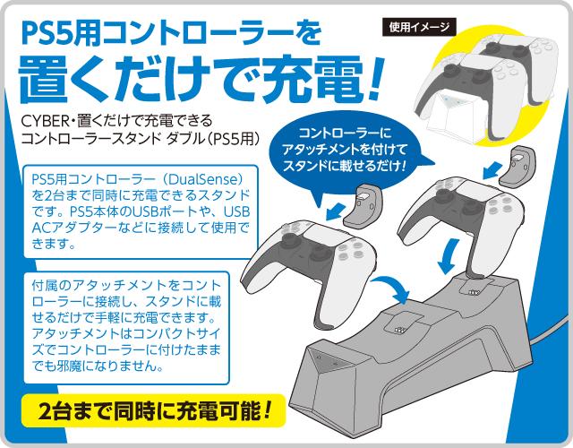 PS5用コントローラーを置くだけで充電! 2台まで同時に充電可能! CYBER・置くだけで充電できるコントローラースタンド ダブル(PS5用)