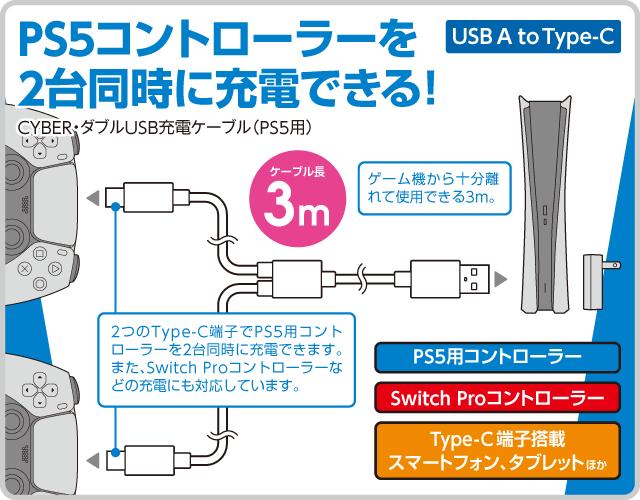 PS5コントローラーを2台同時に充電できる! CYBER・ダブルUSB充電ケーブル(PS5用)
