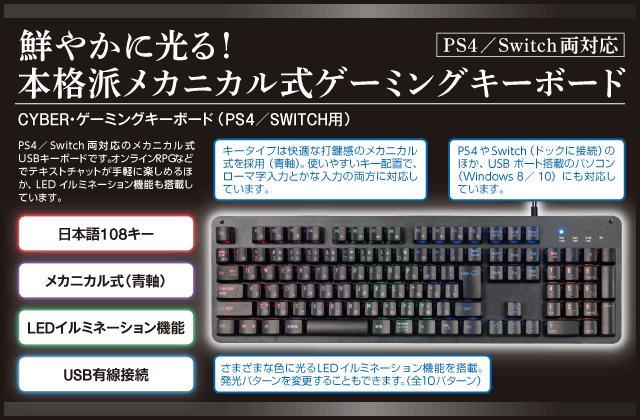 鮮やかに光る!  本格派メカニカル式ゲーミングキーボード CYBER・ゲーミングキーボード(PS4/SWITCH用)
