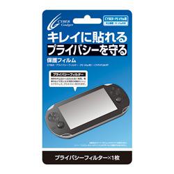 CYBER・プライバシーフィルター(PS Vita用)|サイバーガジェット