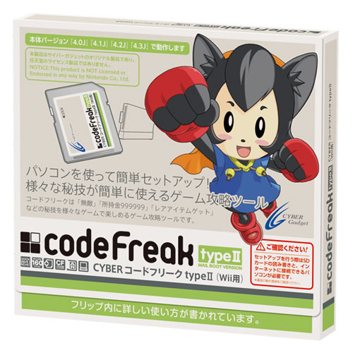 CYBER コードフリーク typeII(W...