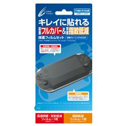 CYBER・本体保護フィルムセット(PS Vita用)|サイバーガジェット