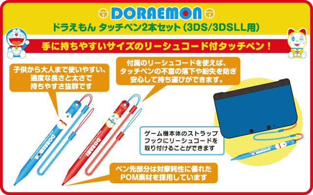 持ちやすいサイズのリーシュコード付きタッチペン! ドラえもん タッチペン2本セット(3DS/3DS LL用)
