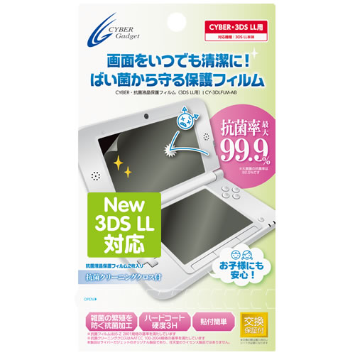 CYBER・抗菌液晶保護フィルム(3DS LL用)