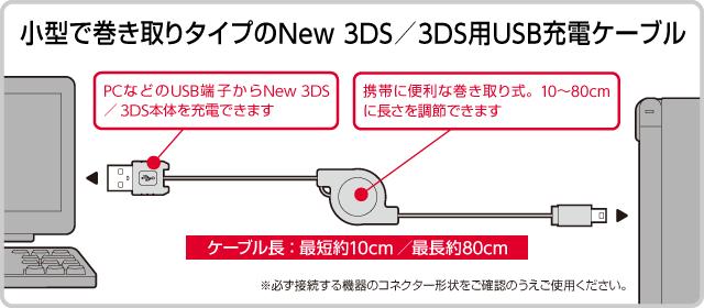 小型で巻き取りタイプのNew 3DS/New 3DS LL用USB充電ケーブル