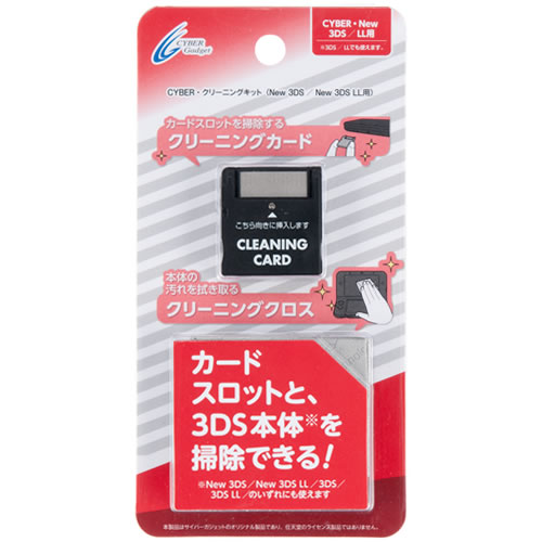 CYBER・クリーニングキット(New 3DS/New 3DS LL用)
