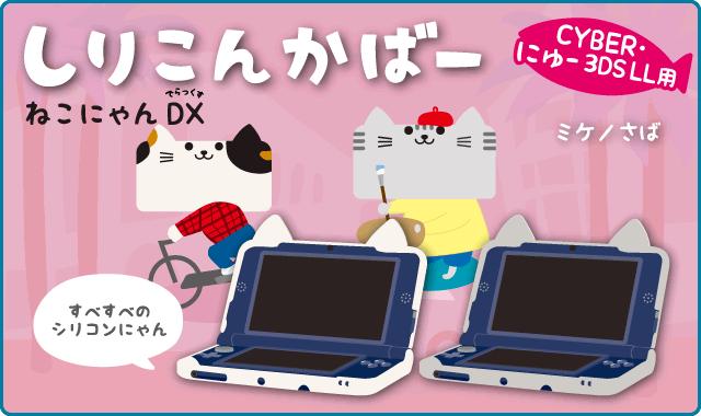シリコンカバー ねこにゃん DX(New 3DS LL用)すべすべのシリコンにゃん