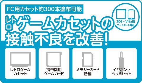 C用カセット約300本塗布可能 レトロゲームカセットの接触不良を改善!