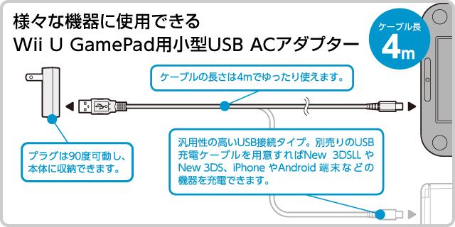 様々な機器に使用できる Wii U GamePad用小型USB ACアダプター