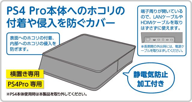 PS4 Pro本体へのホコリの付着や侵入をおさえるカバー