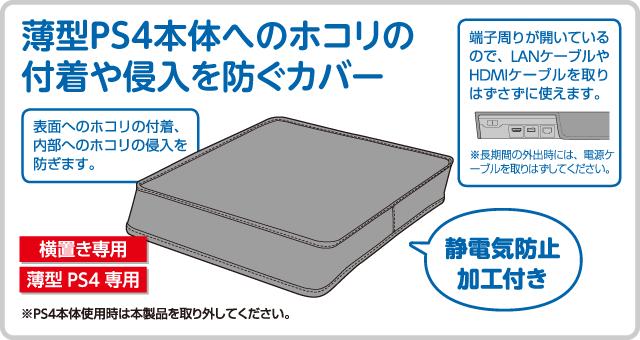薄型PS4本体へのホコリの付着や侵入を防ぐカバー
