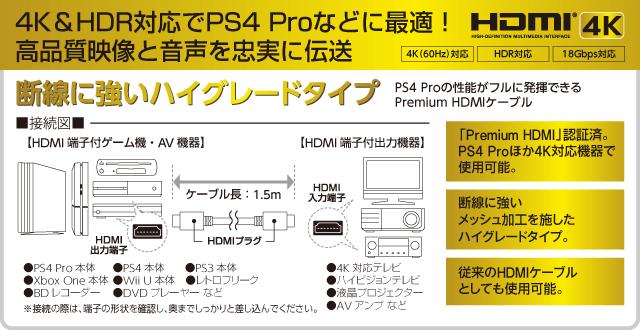 4K&HDR対応でPS4 Proなどに最適! 高品質映像と音声を忠実に伝送 断線に強いハイグレードタイプ