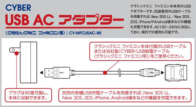 CYBER・USB ACアダプター(ニンテンドークラシックミニ ファミコン用)