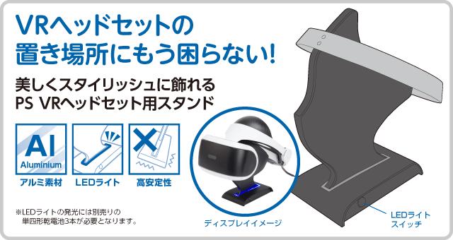 VRヘッドセットの置き場所にもう困らない! 美しくスタイリッシュに飾れる PS VRヘッドセット用スタンド