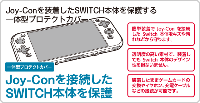 Joy-Conを装着したSWITCH本体を保護する 一体型プロテクトカバー