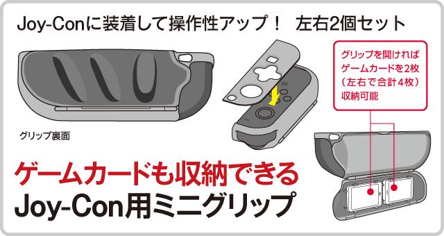 Joy-Conに装着して操作性アップ! ゲームカードも収納できるJoy-Con用ミニグリップ 左右2個セット