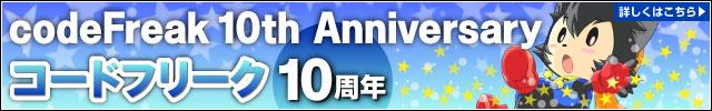 コードフリーク10周年