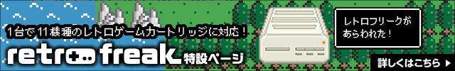 至高のレトロゲーム互換機レトロフリーク参戦!! レトロフリーク特設ページ