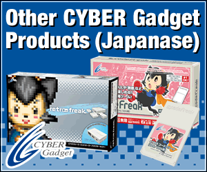 Other CYBER Gadget Products (Japanase)