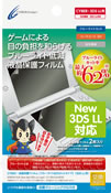 CYBER・液晶保護フィルム[ブルーライト62%カットタイプ](3DS LL用)