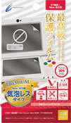 CYBER・液晶保護フィルム Premium(New 3DS用)