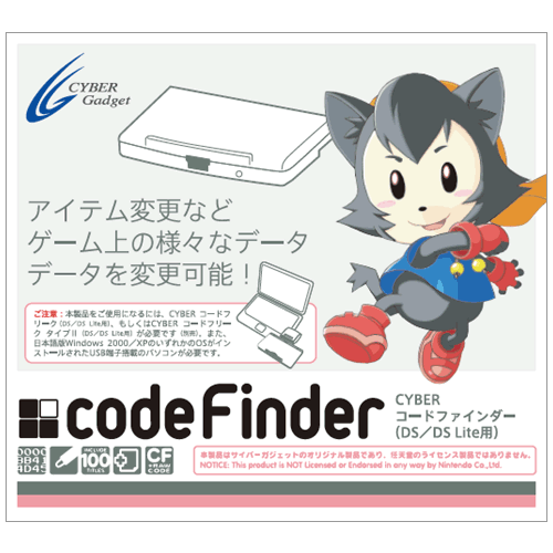 CYBER コードファインダー(DS/DS Lite用)
