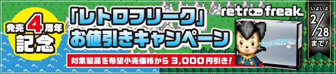 発売4周年記念「レトロフリーク」お値引きキャンペーン特設ページ