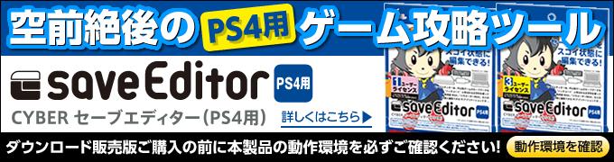 空前絶後のPS4用ゲーム後略ツール CYBER セーブエディター(PS4用)