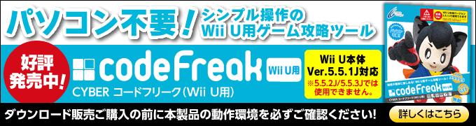 パソコン不要! 本体バージョン「5.5.1J」に対応したWii U用コードフリーク! CYBER コードフリーク(Wii U用)