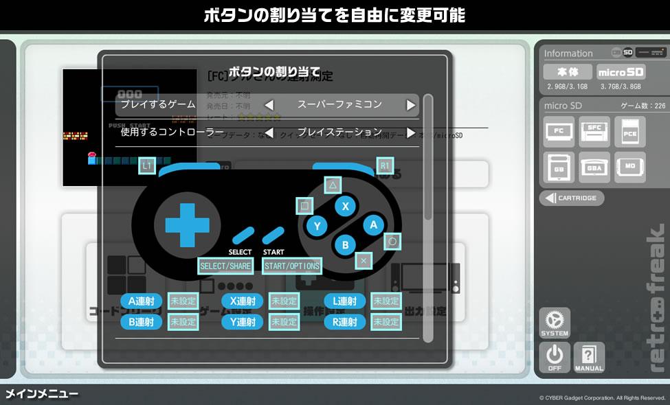 ボタンの割り当てを自由に変更可能
