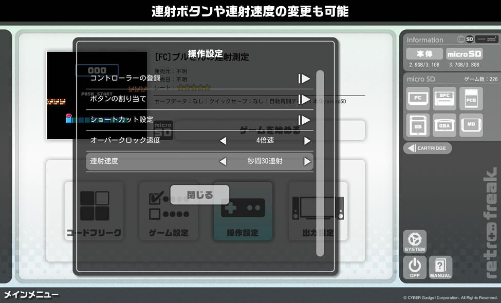 連射ボタンや連射速度の変更も可能