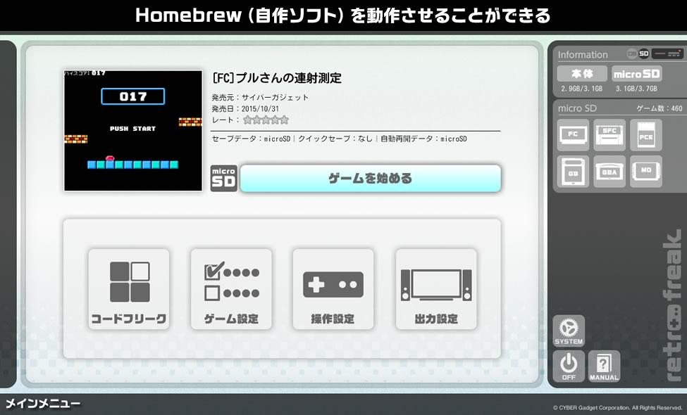 Homebrew(自作ソフト)を動作させることができる