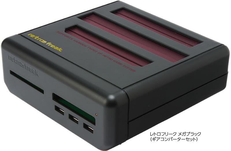 077eb047b78cb ... ゲームソフトに対応! レトロフリーク(SFC用コントローラーアダプターセット); レトロフリーク メガブラック(ギアコンバーターセット) ...