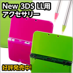 New 3DS/New 3DS LL用アクセサリー
